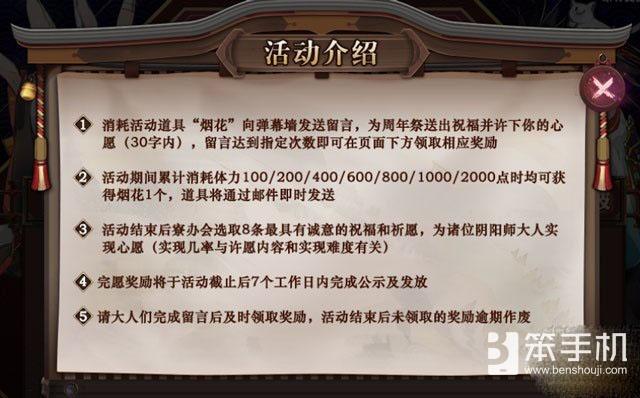 阴阳师盛世花火活动玩法详细介绍