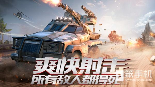 每一个战场等你主载!网易《重装突击》今日开启全平台公测!