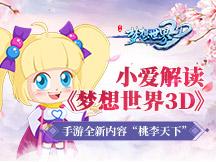 """小爱解读 《梦想世界3D》手游全新内容""""桃李天下"""""""