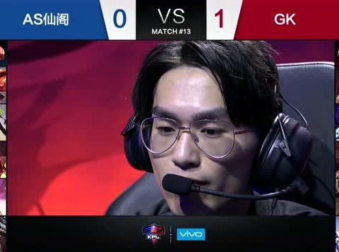 2017KPL秋季赛 W2D1 AS仙阁 vs GK 2