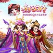 《熹妃Q传》全平台凤仪公测 玩游戏赢取数码大奖 图推