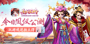 《熹妃Q传》全平台凤仪公测 玩游戏赢取数码大奖活动