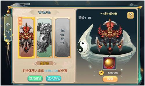 《炼妖记》三界危机伏 神器耀九州