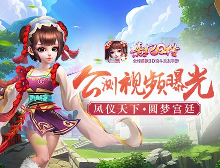 《熹妃Q传》公测宣传视频曝光 凤仪天下圆梦宫廷