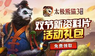 《太极熊猫3》双节资料片钻石礼包