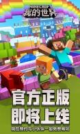 自由创造从方块开始  360游戏《我的世界》12日正式公测