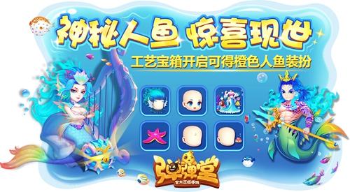 海的诱惑 《弹弹堂手游》传说级人鱼时装来袭