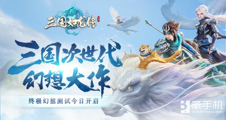 踏上全新三国之旅,《三国如龙传》终极幻想测试今日开启