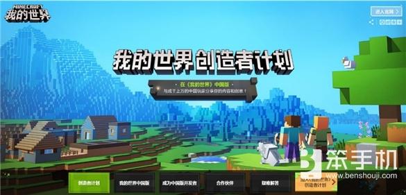 《我的世界》中国版全平台公测今日开启