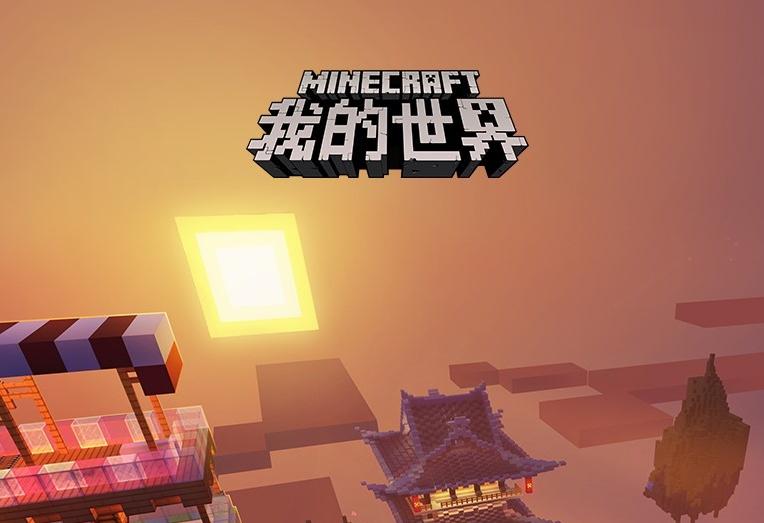 《我的世界》火热公测中 安卓版百万冒险家集结创造