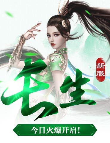 """云台竞技首爆 《蜀门手游》新服""""长生""""今日开启"""