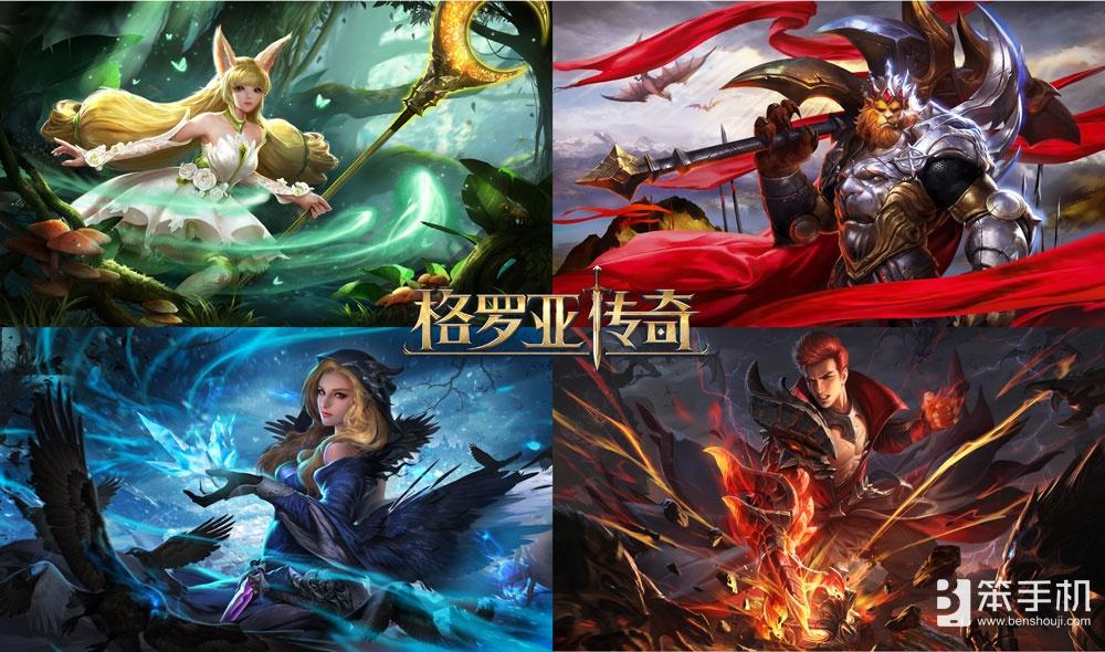 网易魔幻MMO手游《格罗亚传奇》今日全平台公测!