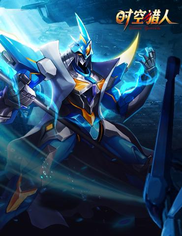 """神力机甲逆袭战场 《时空猎人》第六代机甲""""深海帝皇""""上线"""