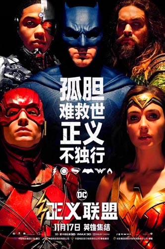 DC的硬派美学 《正义联盟:超级英雄》对比电影抢先看!