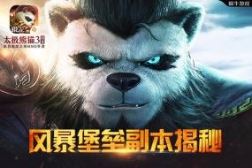 大型raid本《太极熊猫3:猎龙》史诗战役详解