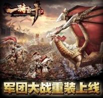 《一骑当千2》新资料片军团之战正式上线