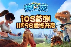 《我的恐龙》手游iOS首测11月9日开启 炫酷AR玩法来袭