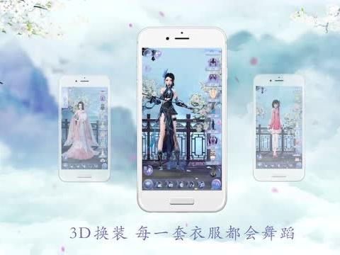《云裳羽衣》3D古风换装手游视频首发