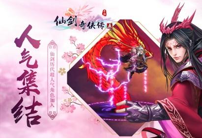 仙剑廿二载 不忘初心 《仙剑奇侠传五》宣传片燃情发布