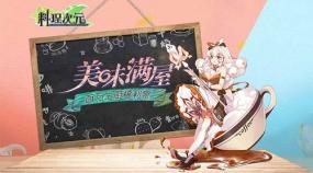 《料理次元》百万主厨福利祭 全新版本美味满屋公布