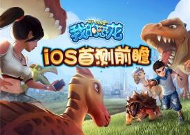 全新恐龙养成策略手游《我的恐龙》iOS首测前瞻