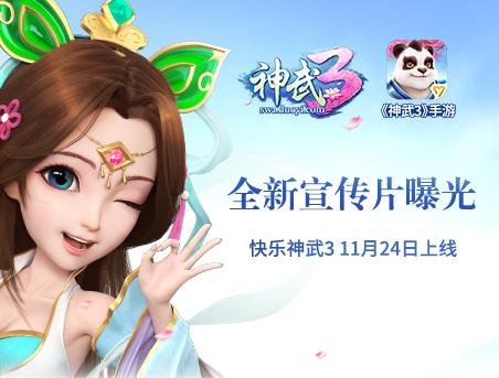 《神武3》全新宣传片曝光 青春相伴快乐神武3