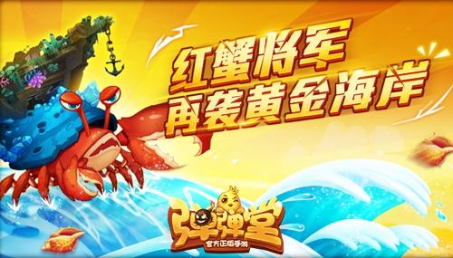 进击的红蟹 《弹弹堂手游》黄金海岸副本来袭