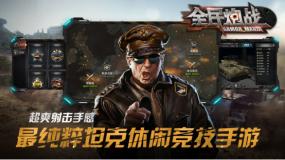 TPS类战争手游《全民炮战》11月15日即将开启删档内测!