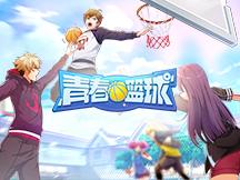 竞技无需VIP,《青春篮球》超燃PV公布!