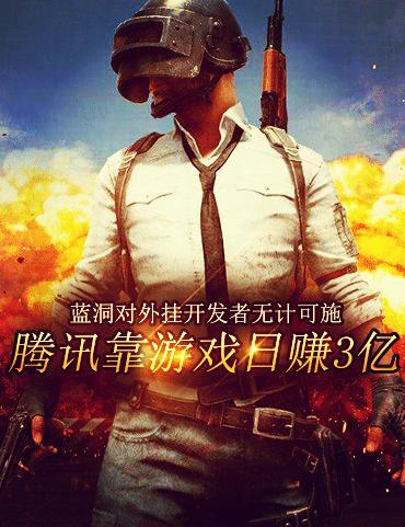 【游乐汇26期】腾讯三季度财报出炉 靠游戏日赚3亿