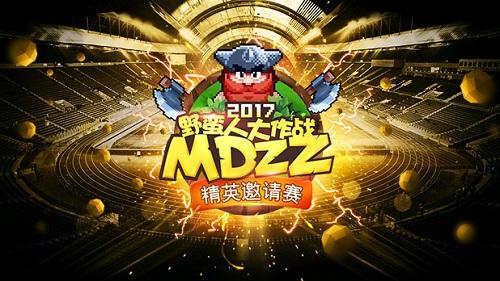 《野蛮人大作战》MDZZ邀请赛 总决赛前瞻