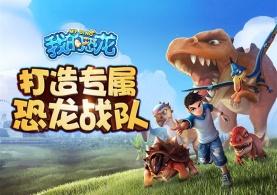 打造专属恐龙战队  《我的恐龙》萌龙养成策略揭秘