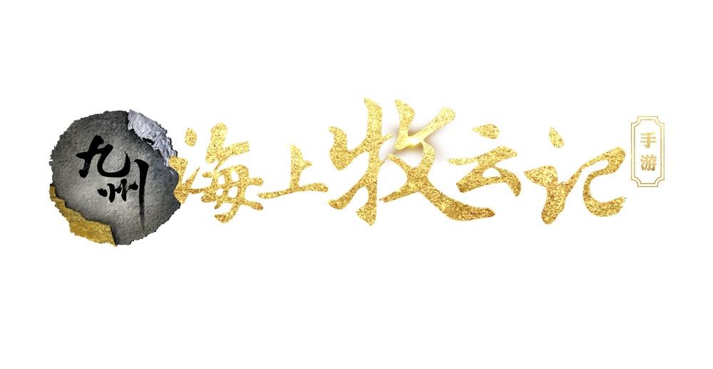 《九州·海上牧云记》手游世界观视频曝光!公测预约开启