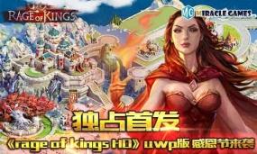 独占首发《rage of kings HD》UWP版本感恩节来袭