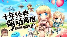 十年经典萌动再启 《露娜物语》今日全平台首发!