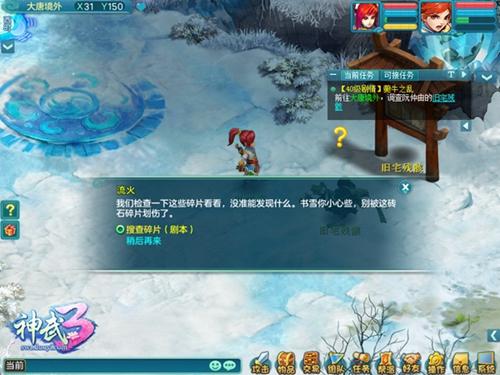 【图2:《神武3》全新剧情故事来袭】.jpg