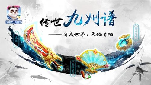 """【图4:《神武3》手游全新技能玩法""""九州谱""""】.jpg"""