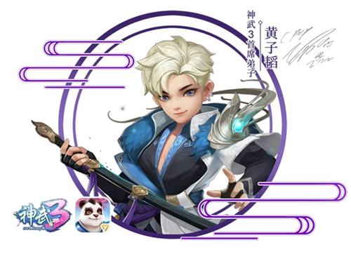 【图6:《神武3》首席弟子黄子韬游戏形象】.jpg