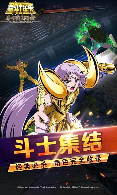 圣斗士星矢小宇宙幻想传