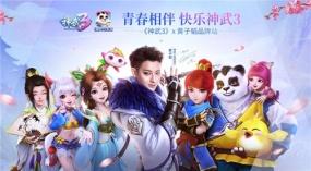 《神武3》黄子韬品牌站今日上线 专属内容定档12月8日