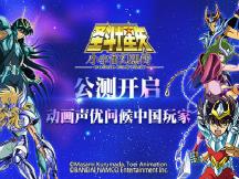 《圣斗士星矢-小宇宙幻想传》11月29日公测 动画声优问候中国玩家