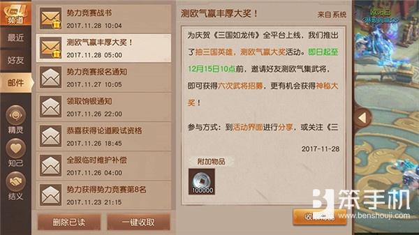 《三国如龙传》招募得iPhone