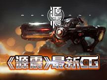 《源震》最新CG 酷炫武器展示