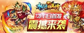 梦回大宋,《水浒群英传》12月1日首发震撼来袭!