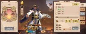 《一骑当千2》新武将 谋士陈宫