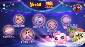 《玩具大乱斗》x 《梦幻西游》手游联动活动攻略