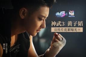 《神武3》黄子韬宣传片花絮曝光 十人副本即将开启