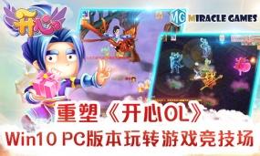 Miracle Games重塑《开心OL》Win10 PC版本玩转游戏竞技场