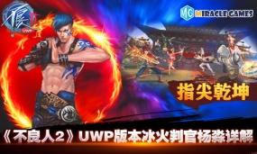 指尖乾坤《不良人2》UWP版本冰火判官杨淼详解
