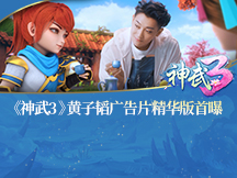 """快乐""""韬韬""""来袭!《神武3》黄子韬广告片精华版首曝"""